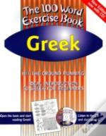 100 Word Exercise Book - Greek