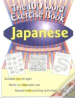 100 Word Exercise Book,  Japanesejapanese