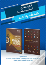 A Guide To The Project Management Body Of Knowledge (Pmbok (R) Guide) And Agile Practice Guide Bundle (Arabic Edition)