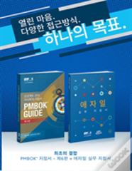 A Guide To The Project Management Body Of Knowledge (Pmbok (R) Guide) And Agile Practice Guide Bundle (Korean Edition)