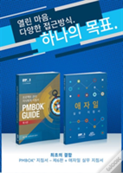 Wook.pt - A Guide To The Project Management Body Of Knowledge (Pmbok (R) Guide) And Agile Practice Guide Bundle (Korean Edition)