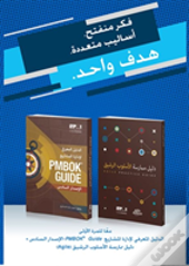 A Guide To The Project Management Body Of Knowledge (Pmbok (R) Guide) And Agile Practice Guide Bundle (Simplified Chinese Edition)