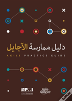 Wook.pt - Agile Practice Guide (Arabic)