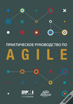 Wook.pt - Agile Practice Guide (Russian)
