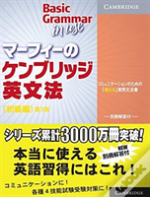 Basic Grammar In Use Student'S Book With Answers Booklet Japan Edition
