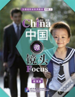China Focus: Chinese Audiovisual-Speaking Course - Intermediate (Education)