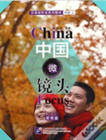 China Focus Intermediate Level I Love