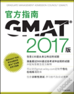 (Chinese) The Official Guide For Gmat? Review With Online Question Bank And Exclusive Video