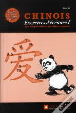 Chinois - Exercices D'Ecriture I