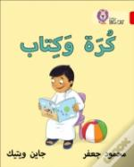 Collins Big Cat Arabic - Ball And Book: Level 2 (Kg)