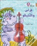Collins Big Cat Arabic - Firaas And The Cello: Level 12