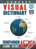 Compact Visual Dictionary