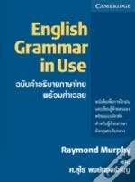 English Grammar In Use With Answers, Thai Edition