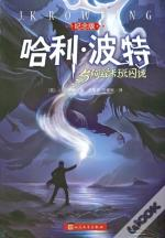 Harry Potter And The Prisoner  Chinese E