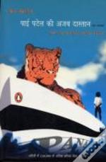 Life Of Pi (Hindi)