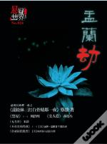 No.024 A Suspenseful World: Hungry Ghost Festival (Chinese Edition)
