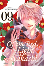 Of The Red, The Light, And The Ayakashi, Vol. 9