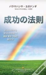 The Law Of Success (Japanese)