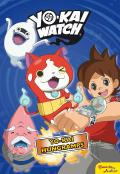 Yo-Kai Watch - Yo-Kai Hungramps